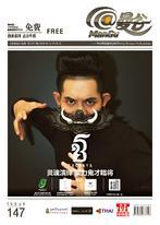 《@Mangu曼谷》杂志 第 147 期