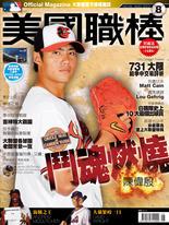 美國職棒MLB 8月號/2012第55期