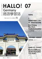 HALLO!Germany德語學習誌_第七期_中正紀念堂