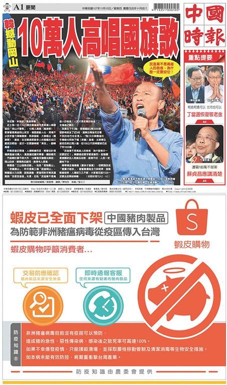 中國時報 2018年11月15日