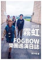 2018 霧虹FOGBOW 樂團巡演日誌