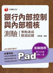cb23aa30c33f 108年銀行內部控制與內部稽核測驗[焦點速成+歷屆試題] | Pubu - 電子書 ...