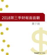 2018年第三季財報檢視