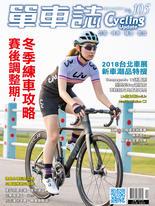 Cycling Update單車誌 2018年11月_No.105