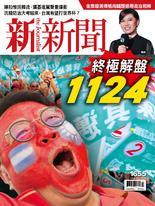 新新聞 2018/11/22 第1655期