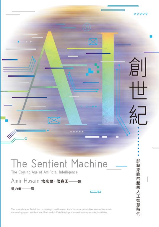 AI創世紀: 即將來臨的超級人工智慧時代