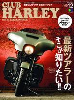 CLUB HARLEY 2018年12月號 Vol.221 【日文版】