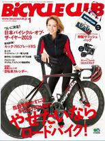 BiCYCLE CLUB 2018年1月號 No.405 【日文版】