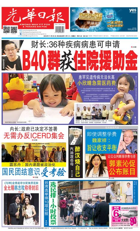 光華日報(晚報)2018年11月25日