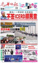 光華日報(晚報)2018年11月26日