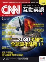 CNN互動英語2018年12月號No.219