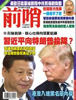前哨月刊2018年12月號第334期