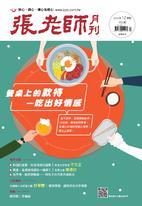 張老師月刊492期