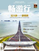 畅游行 Travellution - Issue 70 过大桥,游港澳