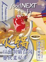 食力 Vol.13 火鍋撈出制霸台灣餐飲業祕辛
