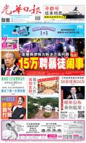 光華日報(晚報)2018年11月29日