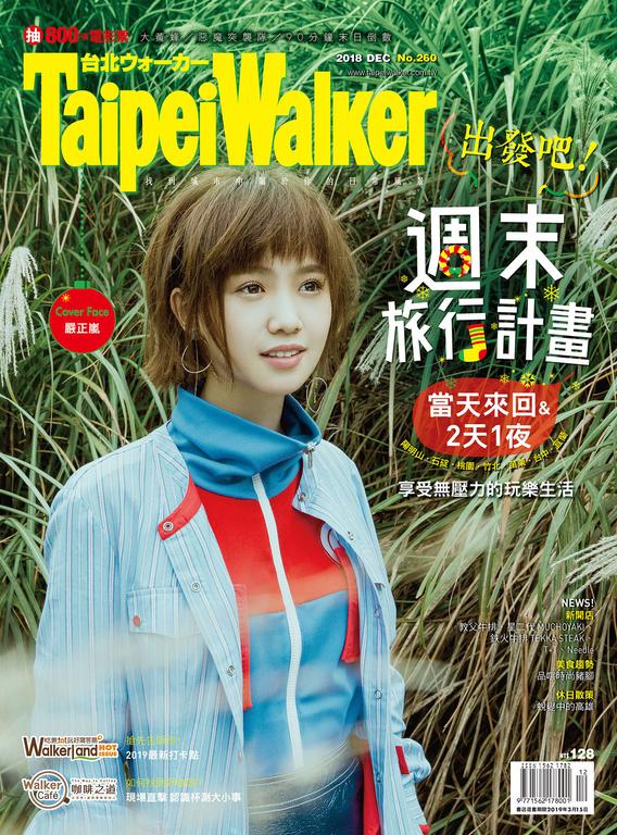 Taipei Walker 2018年12月號260期