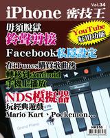 iPhone 密技王 Vol.34【鈴聲剪接】