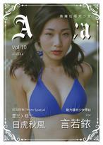 《Aurora奧羅拉極光少女》Vol.10