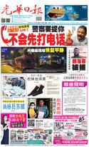 光華日報2018年12月01日
