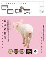 日日韓食【007期】韓國豬料理