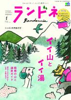 Randonn'ee 2019年1月號 No.103 【日文版】