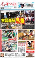 光華日報2018年12月05日