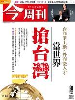 【今周刊】NO1146 當世界搶台灣