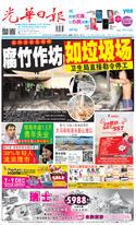 光華日報(晚報)2018年12月06日