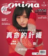 mina米娜1月號/2019 第192期 電子授權版(精選版)