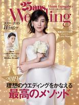25ans Wedding 2018年冬季號 【日文版】