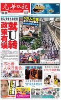 光華日報(晚報)2018年12月09日