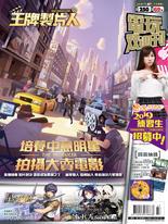 電玩雙週刊VOL.250
