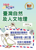臺灣自然及人文地理(外勤)-T3D18