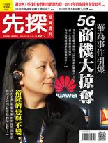 【先探投資週刊2017期】5G商機大掠奪