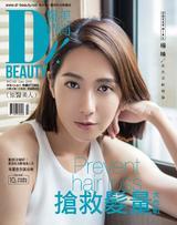 醫美時尚2018年12月號(No.140)