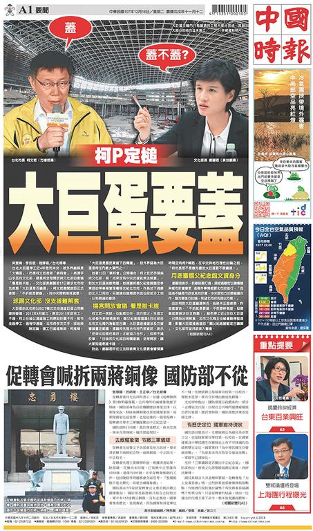 中國時報 2018年12月18日