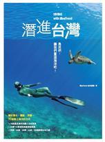 潛進台灣:島民們,讓我們重返海洋吧!