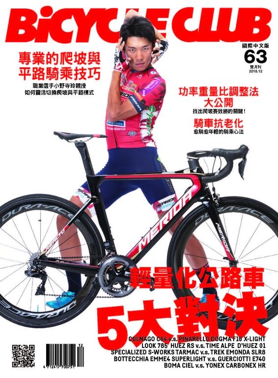 BiCYCLE CLUB 單車俱樂部 Vol.63