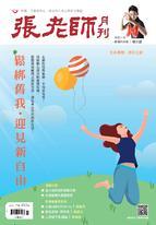 張老師月刊493期