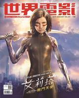 世界電影雜誌第601期2019/1月