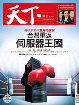 【天下雜誌 第664期】台灣重返伺服器王國