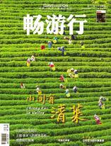 畅游行 Travellution - Issue 71 山间有清莱