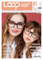 LOOP POST眼鏡頭條報 1月號/2019