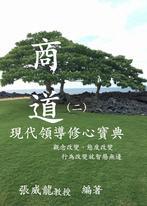 「商道」現代領導必備修心寶典(二)