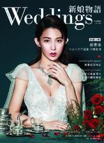 Weddings新娘物語 99期1、2月號