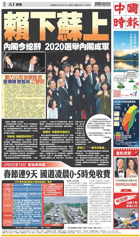 中國時報 2019年1月11日