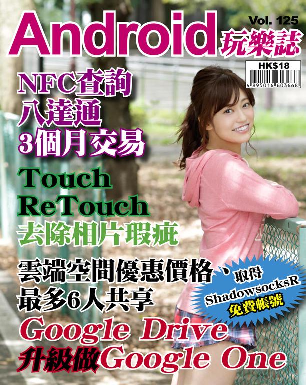 Android 玩樂誌 Vol.125【Google Drive升級做Google One】