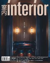 室內interior 1月號/2019 第304期