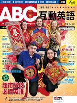 ABC互動英語雜誌2019年2月號NO.200